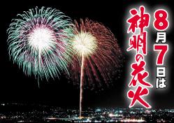 神明の花火.jpg